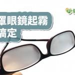 【武漢肺炎】戴口罩眼鏡起霧好惱人 英國外傷醫師建議這妙招解決!