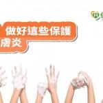 【武漢病毒】多洗手防疫很重要 手部皮膚不適怎麼辦?