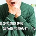 牙痛、下巴痠麻,顳顎關節障礙作祟 醫師有解「針」厲害!