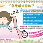 怎麼睡才足夠?
