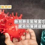 免驚!新冠肺炎能解套? 感染科醫師這樣說