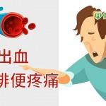 痔瘡便血疼痛好難受? 一套動作、兩個穴位加速復原!