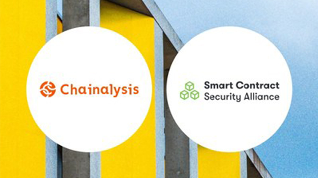 Chainalysis加入智能合約安全聯盟