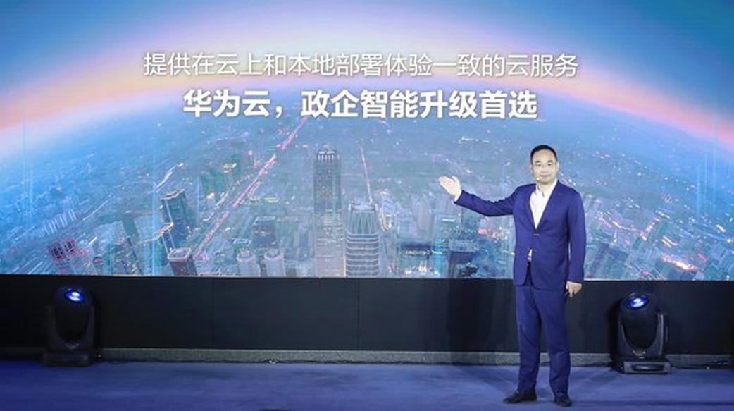 華為雲戰略投入政企市場,發佈華為雲Stack