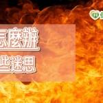【火災逃生】破解火災迷思! 消防署教你正確火場逃生