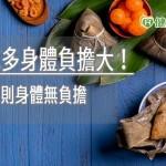粽子吃多身體負擔大! 跟著營養師這麼做就對了