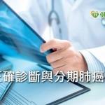肺腺癌正確診斷、分型超關鍵! 胸腔科醫師鍾福財完整解析