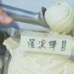 一球130元的冰淇淋,為何有人付1900元說「不用找了」?香港最特殊的口味,吃了會流淚