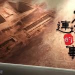 東北冰雪(十六)  遼寧省博物館(二)