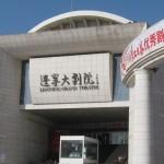 東北冰雪(十七) 遼寧省博物館(三)