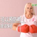 癌症是可以預防的! 最有效的是這5招