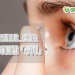 挑隱形眼鏡只看度數,當心有風險? 驗光專家曝關鍵「學問」