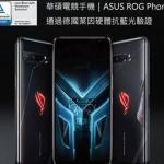 華碩電競手機  ROG Phone 3 獲德國萊因硬體抗藍驗證