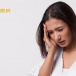 偏頭痛慢性化? 小心恐失能影響生活品質