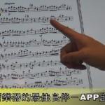 練習樂器的最佳良伴-APP創業分享