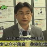 投資日本不動產 你該注意的事?