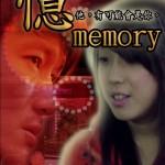 第一屆金善獎溫馨善行類最佳音效獎及最佳劇情獎_憶 Memory