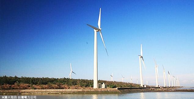 淺談我國再生能源發展願景