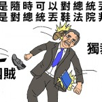 台灣真的太民主自由啦!