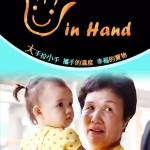 第二屆金善獎校園組佳作_Hand in Hand