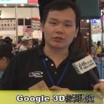 Google 3D紙眼鏡