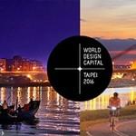台北獲2016世界設計之都 國際媒體列為必遊城市