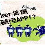 政府強推Juiker,動機是監聽?