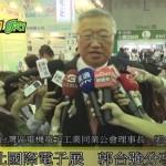 台北國際電子展 郭台強分析產業趨勢