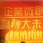 微創業也能出頭天! 王文華、陳文志創業成功分享