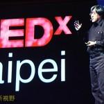 TEDxTaipei年會 詹宏志、劉軒詮釋「韌性」
