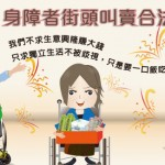 身障者街頭合法化