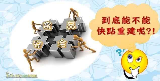 期許新任衛福部長盡速重建大眾對台灣食品的信心