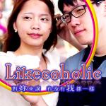 第一屆網安金像獎佳作_【Likecoholic】