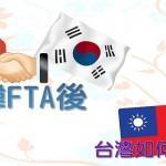 中韓FTA後,台灣如何追趕?