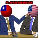 與美國簽署肥咖條款