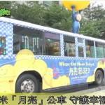 幾米「月亮」公車 守護幸福台北市