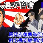 日本大選安倍勝