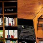有個性的書店——方所