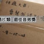 2014金善獎-Meets 遇見