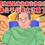 釋不釋放扁是政治和法律的拉鋸戰