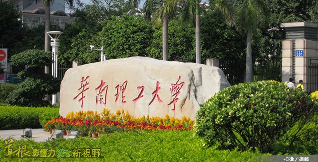 大學青春的歸屬地--華南理工大學
