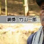 2014金善獎-竹山一郎