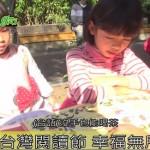 台灣閱讀節 幸福無所不在