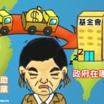 台灣人創業只能靠陸資?