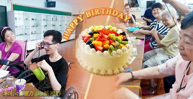 窮人家的生日party!