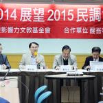 2014年台灣最負面的重大事件前三名