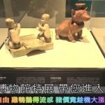 大英博物館特展 帶您進入文明旅程