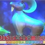 2015台灣燈會 台中放光彩