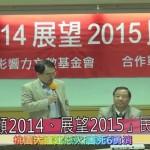 「回顧2014、展望2015」民調記者會