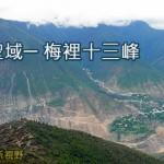雪山聖域——梅裡十三峰